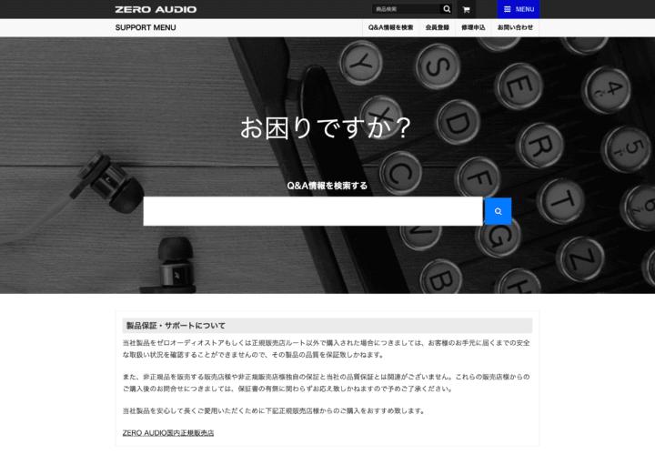 協和ハーモネット – ZeroAudioサポート