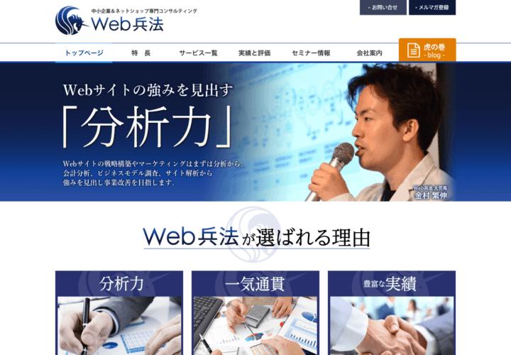 Web集客の専門集団 Web兵法コンサルティング